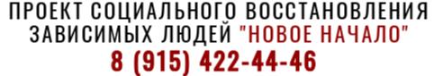 центр помощи для алкоголиков, наркоманов, бездомных (Москва и Московская область)